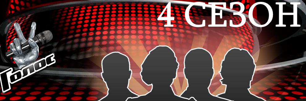 голос 1 сезон смотреть онлайн 1 канал